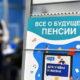 Пенсионеров чиновники лишили сотен миллионов рублей