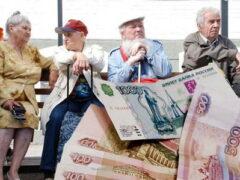 Последние новости о пенсии