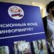 Упрощенный порядок получения услуг Пенсионного фонда России